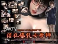 [3D]淫乱爆乳女教師 [夜桜字幕组]