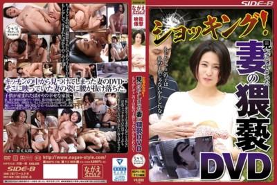 NSPS-746 ショッキング! 見つけてしまった妻の猥褻DVD もしかしてこの子は私の子供じゃないかもしれない‥ 前田可奈子