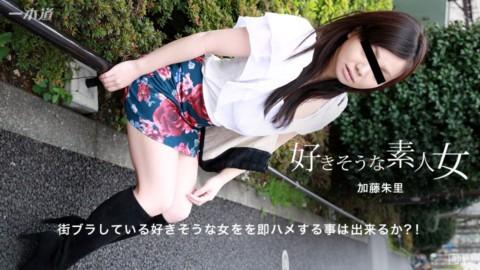 1pon 011117_463 加藤朱里