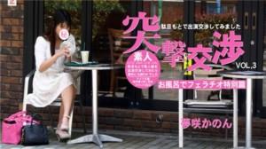アジア天国 0691 夢咲かのん Vol.3