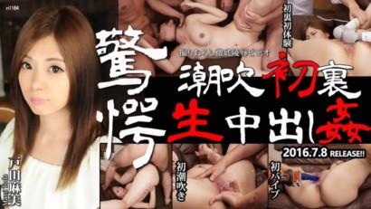 TK n1164 戸田麻美