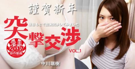 アジア天国 0765 中川瑞樹 VOL1