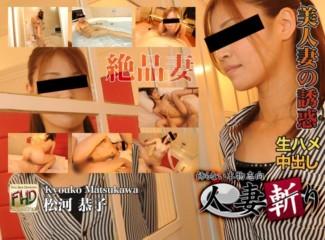 人妻斬り 1134 – 松河恭子