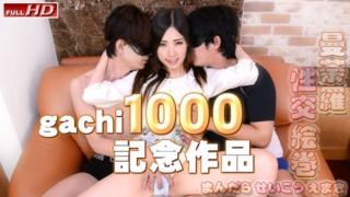 ガチん娘 GACHI-1000 リナ