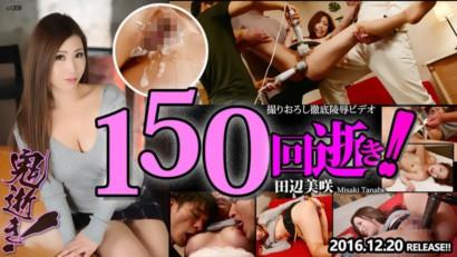 Tokyo Hot n1209 田辺美咲