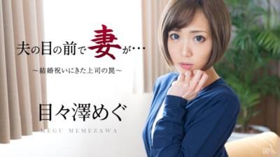 Caribpr 051016-158 早乙女らぶ