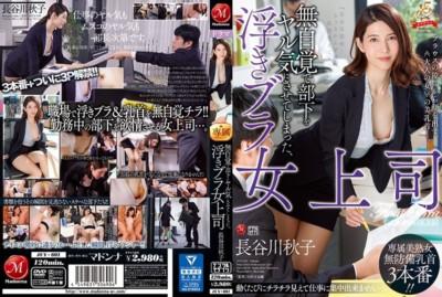 免費線上成人影片,免費線上A片,JUY-601 - [中文]無自覺讓部下有幹勁,胸罩浮出的女上司 長谷川秋子