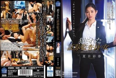 SHKD-807 犯された証券監査員の女 夏目彩春