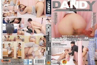 DANDY-619 「『私まだイってないの!』覗き見したボクを尻で挑発する隣の見舞いにきた若妻は夫の早漏フニャチ○ポでは満足できないイキたがり性欲女」VOL.1