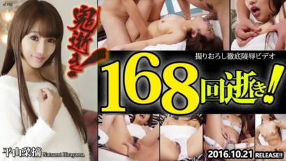 Tokyo Hot n1193 平山菜摘