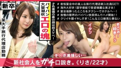300MAAN-398 広告代理店社員 りさちゃん 街角シロウトナンパ
