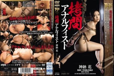 GTJ-063 拷問 アナルフィスト 神納花