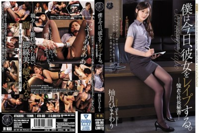 免費線上成人影片,免費線上A片,ATID-303 - ATID-303 僕は今日、彼女をレイプする。 憧れの社長秘書 柚月ひまわり 柚月向日葵