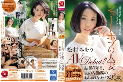 JUY-450 ショートボブの人妻 松村みをり AVDebut!! 結婚7年目、丸の内勤務のおしゃれなミセス33歳