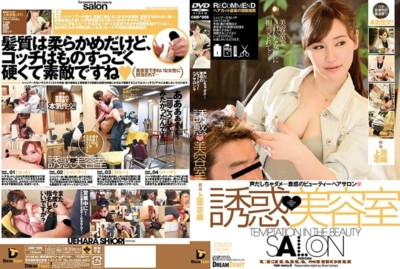 CMD-006 誘惑◆美容室 上原志織