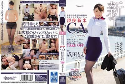 免費線上成人影片,免費線上A片,KANE-005 - [中文]在某航空公司日本國內線路工作了兩年的超可愛新人空姐 出道 清純外表下的她非常喜歡做愛 向高潮起飛 成田萌 成田もえ