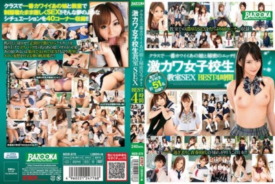 MDB-878 クラスで一番カワイイあの娘と秘密のエッチ!!激カワ女子校生教室SEX BEST4時間