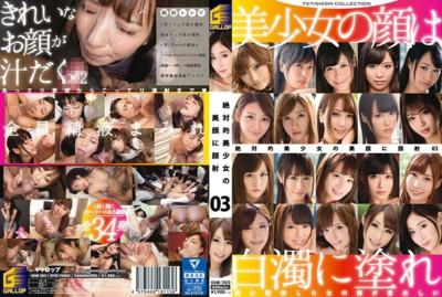 GNE-202 絶対的美少女の美顔に顔射 3