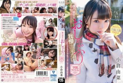 STAR-886 僕の彼女はおしゃぶりが我慢出来ない学園のアイドル 小倉由菜