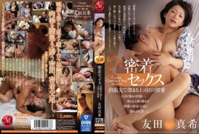 JUY-416 密着セックス 出張先で深まる上司との情愛 友田真希