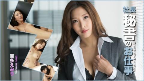 Heydouga 4030-PPV2131 百多えみり – 社長秘書のお仕事