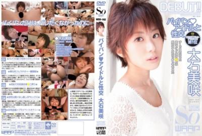 WSS-182 パイパン◆アイドルと性交 大石美咲