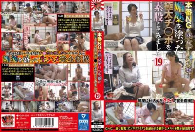 DOJU-056 本番NGの熟女デリヘル嬢に媚薬を塗った極太チ●ポを素股させてみました19
