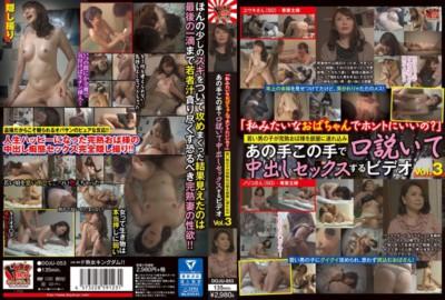 DOJU-053 「私みたいなおばちゃんでホントにいいの?」若い男の子が完熟おば様を部屋に連れ込みあの手この手で口説いて中出しセックスするビデオ Vol.3