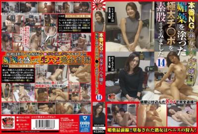 DOJU-039 本番NGの熟女デリヘル嬢に媚薬を塗った極太チ●ポを素股させてみました14