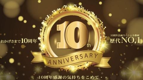 金8天国 3040 金髪娘 おかげさまで10周年 10周年感謝の気持ちを込めて・・スペシャル動画 歴代NO,1!