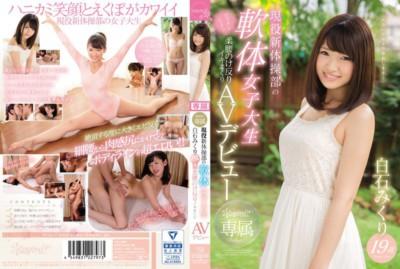 KAWD-865 kawaii*専属 現役新体操部の軟体女子大生 白石みくり19歳 ビックンビックン柔腰のけ反りイキまくりAVデビュー