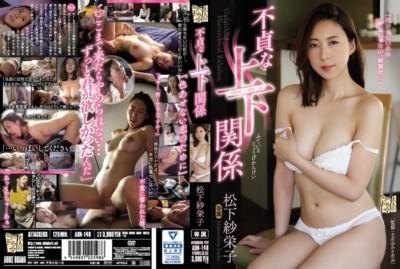 ADN-148 不貞な上下関係 松下紗栄子