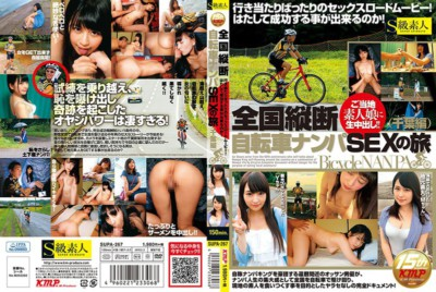 SUPA-267 全国縦断 自転車ナンパSEXの旅 千葉編