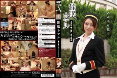 HMN-009 催眠ホテル コ●ルサ●ド神戸1805号室