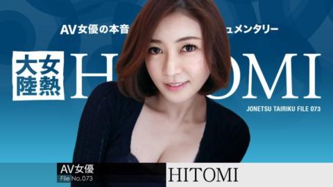 免費線上成人影片,免費線上A片,CARIB-052619-928 - 高清無碼 052619-928 HITOMI 女熱大陸 File.073
