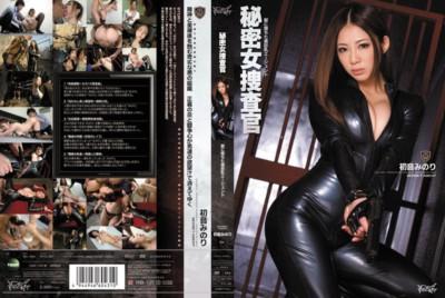 IPTD-901 秘密女捜査官~獄に堕ちた美巨乳エージェント~ 初音みのり