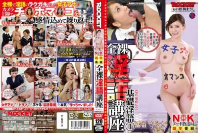 RCT-505 N○K(ヌード放送局)的語学番組 全裸淫語講座