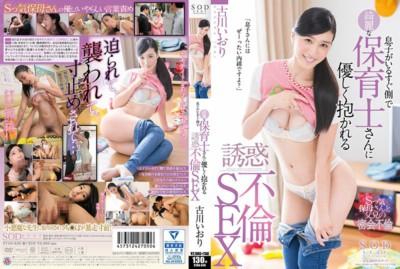 STAR-836 古川いおり 息子がいるすぐ側で綺麗な保育士さんに優しく抱かれる誘惑不倫SEX
