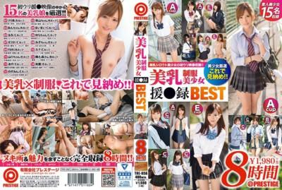 TRE-056 美乳制服美少女 援●録BEST 美乳×制服、これで見納め!!