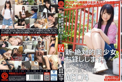 CHN-143 新・絶対的美少女、お貸しします。 ACT.74 瀬名きらり