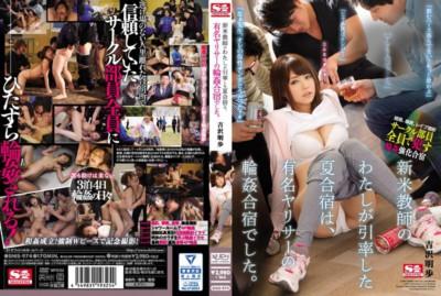 SNIS-974 新米教師のわたしが引率した夏合宿は、有名ヤリサーの輪姦合宿でした。 吉沢明歩