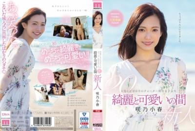 MIDE-640 20歳になったばかりのクォーター現役女子大生 綺麗と可愛いの間 咲乃小春