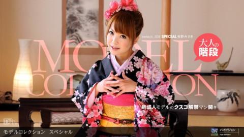 1pon 010712_252 秋野みさき Model Collection select…108 スペシャル