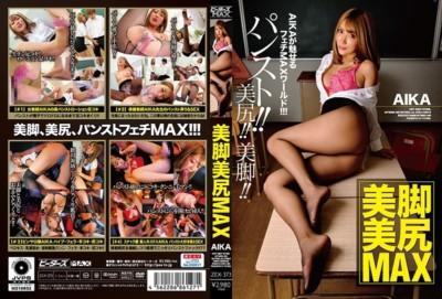 ZEX-373 美脚美尻MAX AIKA