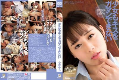 LID-056 少女もキスをガマンできない 心花ゆら