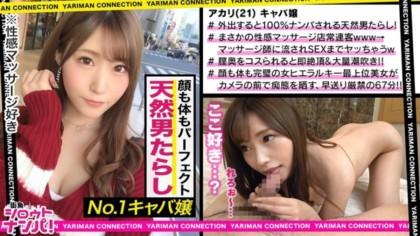 300MAAN-355 NO.1キャバ嬢 あかりちゃん 21歳 街角シロウトナンパ