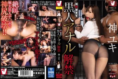 VICD-357 V10周年記念 神尻捜査官 黒人アナル解禁 神ユキ