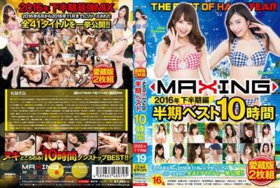 MXSPS-521_D マキシング半期ベスト10時間 ~2016年下半期編~