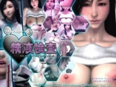 [3D][中字]精液検査[夜桜字幕组]