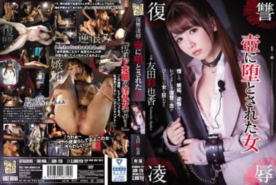ADN-126 復讐凌辱 壺に堕とされた女 友田彩也香